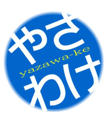 141016yazawa.jpg