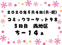 200504com98.jpg